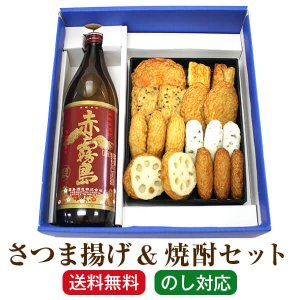 父の日 ギフト さつま揚げ詰合せ・焼酎セット 送料無料 赤霧島|ibusukiya