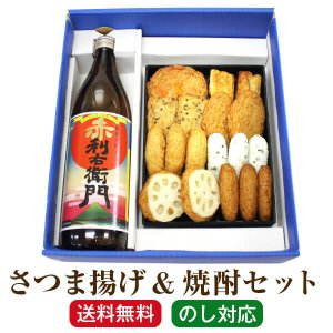 父の日 ギフト さつま揚げ詰合せ・焼酎セット 送料無料 赤利右衛門|ibusukiya