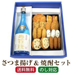 父の日 ギフト さつま揚げ詰合せ・焼酎セット 送料無料 寿百歳 白麹|ibusukiya