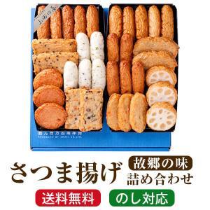さつまあげ さつま揚 送料無料 小田口屋 故郷の味 さつま揚げ 詰合せ ギフト B-3|ibusukiya