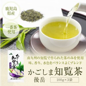 お茶 煎茶 知覧茶 後岳 鹿児島 100g×3袋 緑茶 JA 茶 セット|ibusukiya