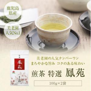 お茶 煎茶 鹿児島 100g×2袋 緑茶 特選 鳳苑 茶 セット 美老園|ibusukiya