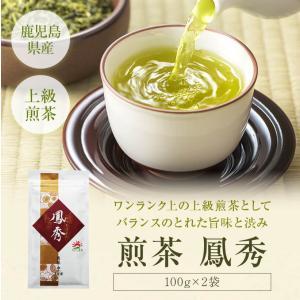 お茶 煎茶 鹿児島 100g×2袋 緑茶 鳳秀 茶 セット 美老園|ibusukiya