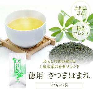 お茶 緑茶 煎茶 粉茶 鹿児島茶 徳用さつまほまれ 220g 2袋 美老園|ibusukiya