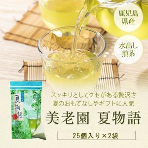 お茶 緑茶 抹茶入 ティーバッグ  煎茶 鹿児島 水だし煎茶ティーバッグ 美老園  6g×25p 2袋|ibusukiya