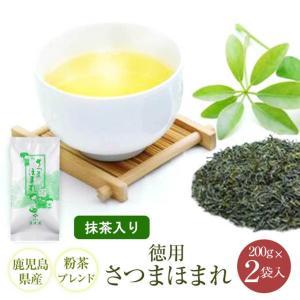 お茶 緑茶 煎茶 粉茶 鹿児島茶 徳用さつまほまれ抹茶入 200g×2袋 美老園|ibusukiya