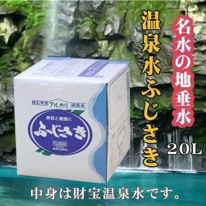 ミネラルウォーター 温泉水ふじさき 水 20L 財宝 20リットル 軟水 鹿児島 九州|ibusukiya