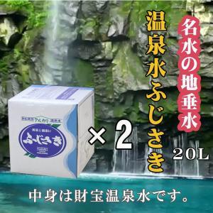 ミネラルウォーター 温泉水ふじさき 水 20L 2箱 財宝 20リットル 軟水 鹿児島 九州|ibusukiya