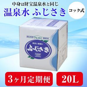 定期便 3ヶ月 × 20L 温泉水 ミネラルウォーター 水 ふじさき 鹿児島|ibusukiya