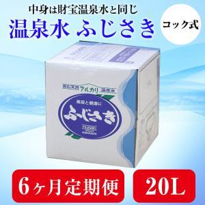 定期便 6ヶ月 × 20L 温泉水 ミネラルウォーター 水 ふじさき 鹿児島|ibusukiya