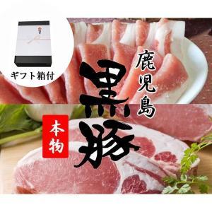 お中元 ギフト 豚肉 黒豚 鹿児島 もも肉(スライス300g) ロース(とんかつ用100g×3枚) 化粧箱入り|ibusukiya