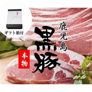 お中元 ギフト 豚肉 黒豚 鹿児島 バラ肉(スライス300g) ロース(とんかつ用100g×3枚) 化粧箱入り|ibusukiya
