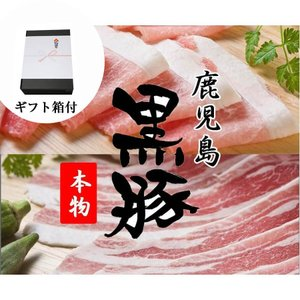 お中元 ギフト 豚肉 黒豚 鹿児島 ロース肉(スライス500g) バラ肉(スライス500g) 化粧箱入り|ibusukiya