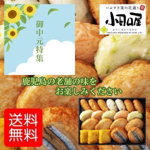 お中元 ギフト さつま揚げ 詰合せ 大地と海の恵み 送料無料 小田口屋|ibusukiya
