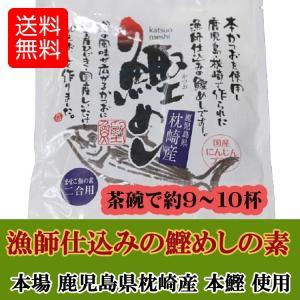 かつおめしの素 混ぜご飯の素 無添加 鰹めし カツオ まぜごはん|ibusukiya