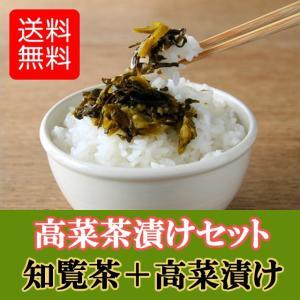 お茶漬けセット 知覧茶 深蒸し茶開聞 高菜漬け 鹿児島 お茶 ご飯のお供 ギフト|ibusukiya