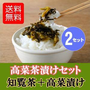 お茶漬けセット 知覧茶 深蒸し茶開聞 高菜漬け 鹿児島 お茶 ご飯のお供 ギフト 2セット入|ibusukiya
