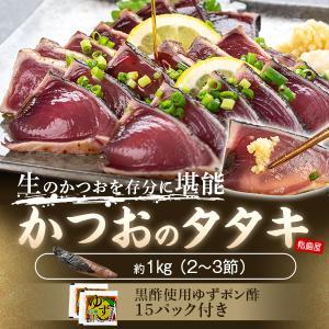 鰹のたたき かつお タタキ 3節 ゆずポン酢 送料無料|ibusukiya