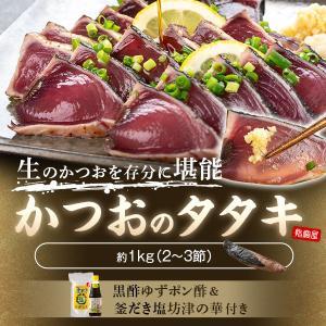 鰹のたたき かつお タタキ 3節 黒酢 ゆずポン酢 釜だき塩 送料無料|ibusukiya