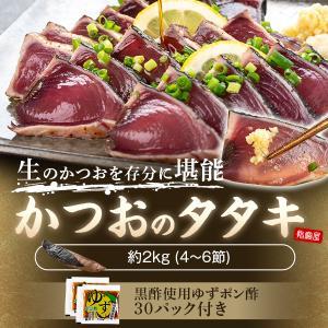 鰹のたたき かつお タタキ 6節 ゆずポン酢 送料無料|ibusukiya