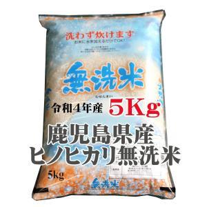 無洗米 ヒノヒカリ 鹿児島 5kg 米 ひのひかり お米 白米 5キロ 令和2年 業務用|ibusukiya