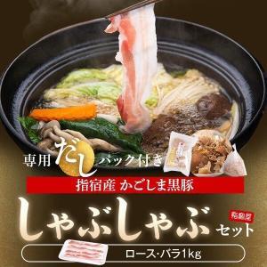 黒豚 しゃぶしゃぶ セット 1kg  豚肉 鹿児島 ロース バラ だしパック 送料無料|ibusukiya