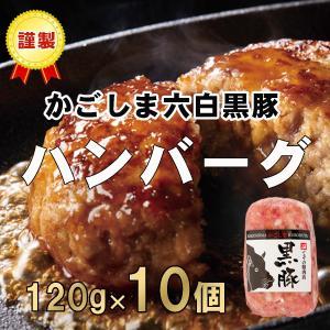 父の日 ギフト ハンバーグ 豚肉 黒豚 鹿児島 冷凍 食品 120g×10個|ibusukiya