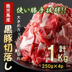 豚肉 黒豚 切り落し こま切れ 鹿児島 1kg 250g×4 ウデ肉 小分け