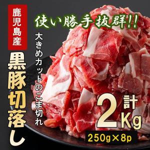 豚肉 黒豚 切り落し こま切れ 鹿児島 2kg 250g×8 ウデ肉 小分け