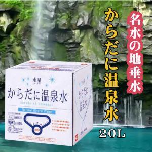 からだに温泉水 水 20L ミネラルウォーター 20リットル 軟水 鹿児島 九州