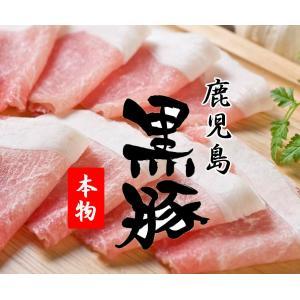 豚肉 黒豚 しゃぶしゃぶ 鹿児島 ロース肉スライス 1kg|ibusukiya