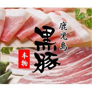 豚肉 黒豚 鹿児島 ロース肉(スライス300g) バラ肉(スライス300g)|ibusukiya