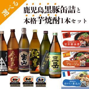 父の日 プレゼント ギフト  黒豚グルメカップ 缶詰 3種 芋焼酎  900ml 選べる セット  贈り物 送料無料|ibusukiya