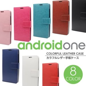 Android One S4 S3 S2 S1 X3 X1 DIGNO G J カラフルレザー 手帳型ケース 手帳型カバー アンドロイドワン S4 手帳 S3 ケース S2 Android One S1 カバー