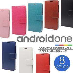 Android One X4 手帳型ケース カバー カラフルレザー アンドロイドワン エックスフォー...
