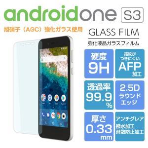 Android One S3 フィルム 強化ガラスフィルム アンドロイドワン AndroidOne ...