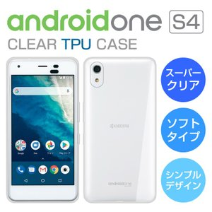Android One S4 ソフトケース カバー クリア ...