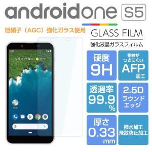 Android One S5 フィルム 強化ガラスフィルム 液晶保護フィルム アンドロイドワンS5 ...
