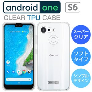 Android One S6 ケース カバー スーパークリア TPU 透明 アンドロイドワンS6 Y...