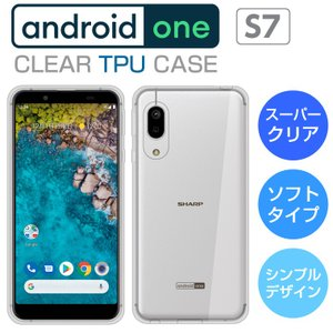 Android One S7 ケース カバー クリア TPU 透明 アンドロイドワンS7 Y!mob...