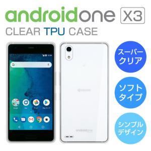 Android One X3 ソフトケース カバー クリア TPU 透明 シンプル アンドロイドワン...