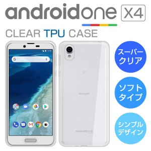 Android One X4 ソフトケース カバー クリア TPU 透明 シンプル アンドロイドワン...