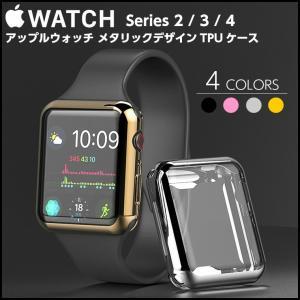 Apple watch ケース TPU シリーズ 4 5 series 3 2 アップルウォッチ カ...