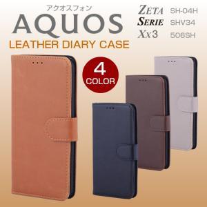 AQUOS ZETA SH-04H / SERIE SHV34 / Xx3 506SH レザー手帳型ケース 手帳型カバー 全4色 アクオス AQUOSケース SHARP シャープ
