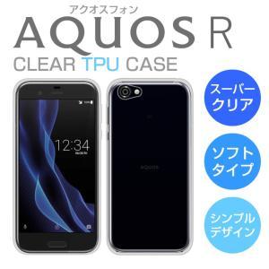 AQUOS R SH-03J/SHV39/604SH ソフト...