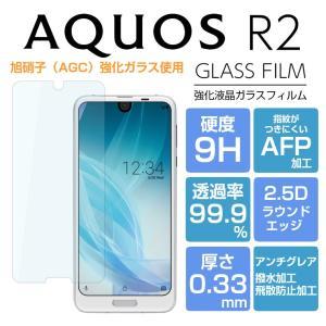 Goevno AQUOS R2 SH-03K SHV42 ガラスフィルム 強化ガラス アクオスR2 ...