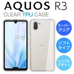 AQUOS R3 ケース TPU カバー ソフトケース スーパークリア シンプル AQUOS R3 ...