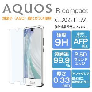Goevno AQUOS R Compact SH-M06 SHV41 701SH ガラスフィルム ...