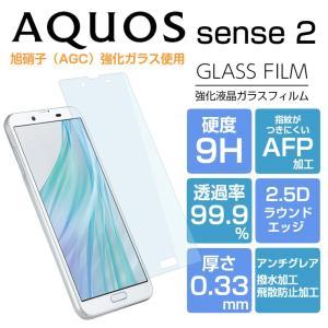 AQUOS sense2 SH-01L SHV43 SH-M08 ガラスフィルム 強化ガラス アクオ...
