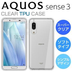 AQUOS sense3 ケース スーパークリア SH-02M スマホケース AQUOS sense...
